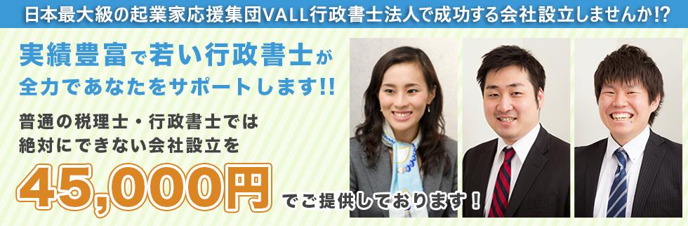 起業家応援集団が会社設立を格安でフルサポート|東京都のVALL行政書士法人