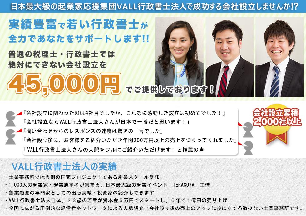 会社設立代行を東京・渋谷の行政書士が完全サポート。会社設立を5日前後のスピード感、業界最安値の代行費用で全国、夜間、休日対応。節税・助成金・創業融資も豊富な実績!