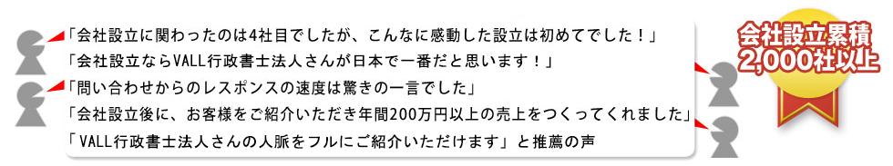 東京の起業家応援集団が会社設立を格安でフルサポート|東京都港区のVALL行政書士法人