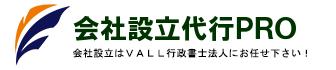 起業家応援集団が会社設立を格安でフルサポート|東京都のVALL行政書士法人 起業家応援集団が会社設立を格安でフルサポート|東京都のVALL行政書士法人